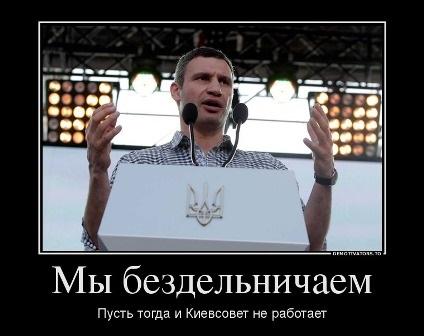 Как  Кличко кинул Киев