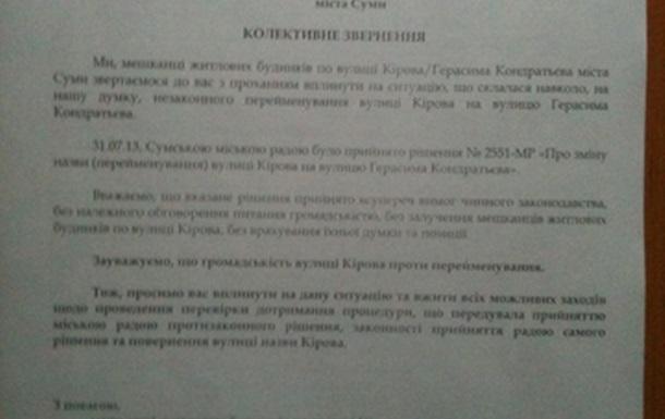 Переименование в Сумах улицы Кирова на Герасима Кондратьева