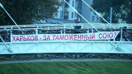 Харьковские мосты украсили агитацией за Таможенный Союз.