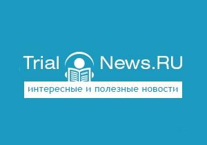 Интересные новости от Trial-News.RU
