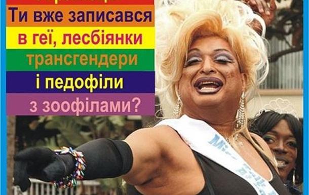 Секс-меньшинства просят Европу не принимать Украину без  гейского  закона.