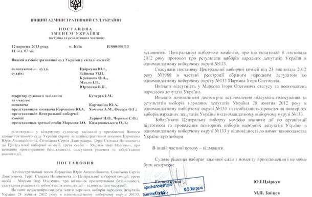 Рішення ВАСУ по Маркову (документ)