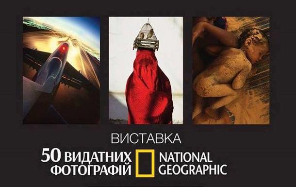 National Geographic: звичайні фотоісторії, що стають легендами