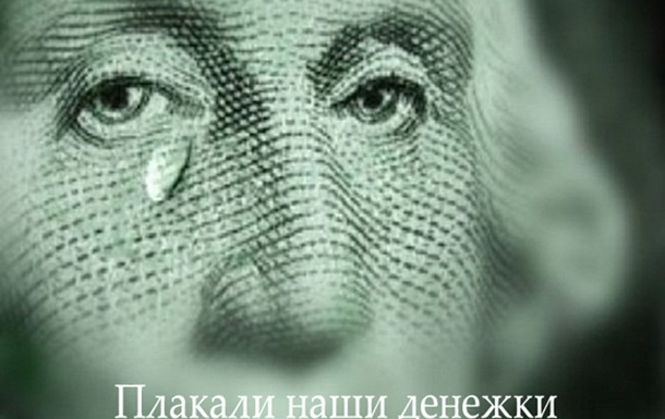 Налог на деньги – это паскудство!