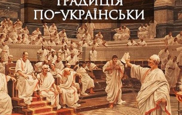 Класичний парламентаризм: традиція по-українськи