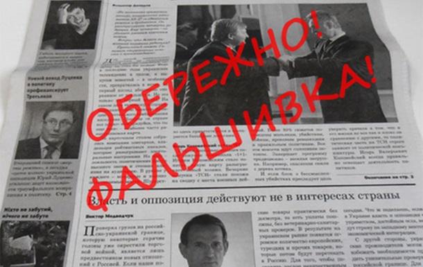 Рейдерский захват  Украинской правды  - виновата ли власть?