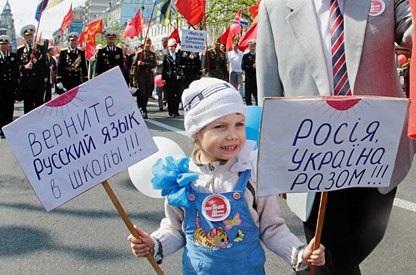 Русский язык в украинской школе...