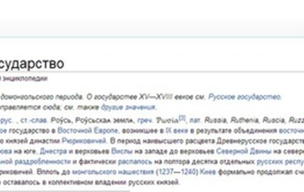 Російська  Вікіпедія  переіменовує !