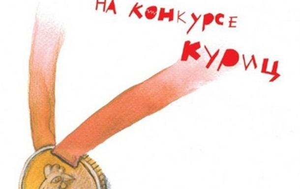 С.Кукарека – фотошоп