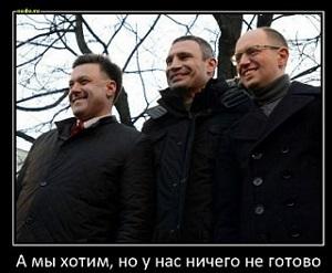 Радостные лица лидеров ОО при плохой  евроинтеграционной  игре