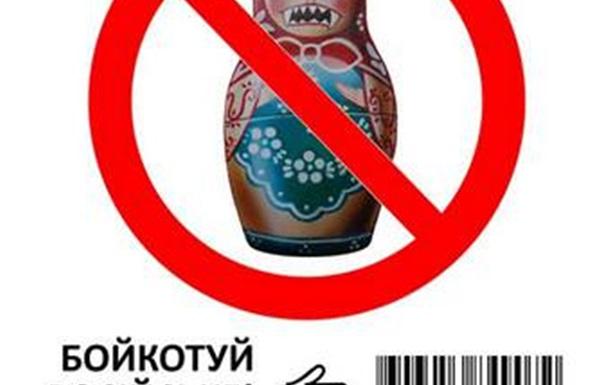 Про бойкот российской продукции