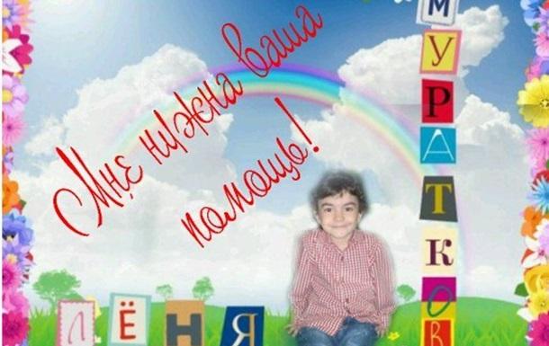 Видео Обращение к людям мамы 5-летнего Лёнечки, моему ребенку нужна помощь!