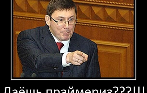 Профанация Луценковского  праймериз
