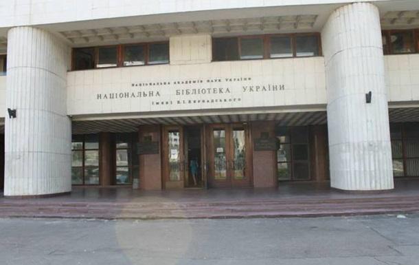Фонтан Національної бібліотеки України розвалюється як конструктор