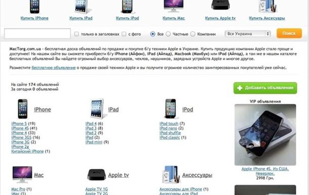 В Украине появился сайт продажи б/у техники Apple