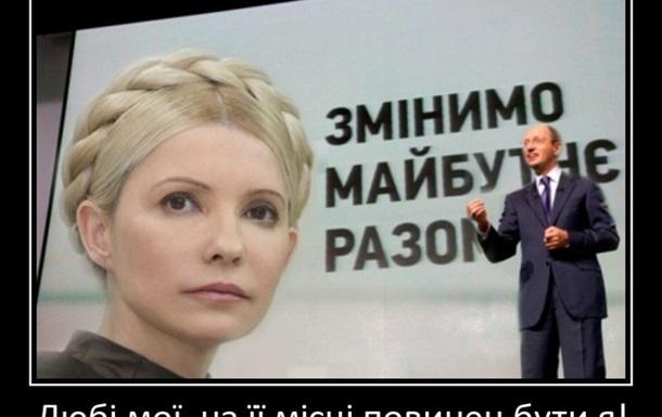 «Деятель» Яценюк не с Юлией Тимошенко.