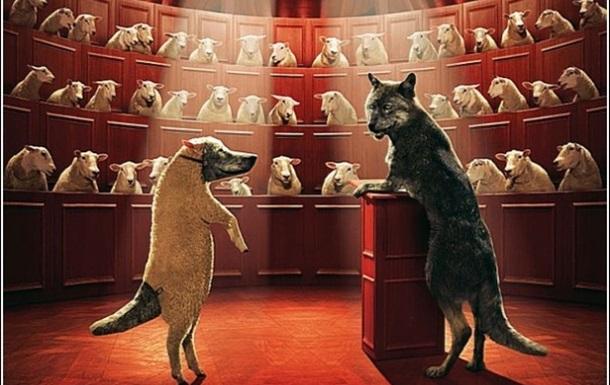 Чи варто сподіватись на справедливість від вовків в овечих шкурах