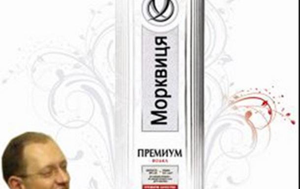 Горілка «Морквиця» для Яценюка