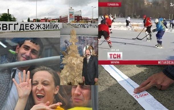 6 фактів про рекорди, які були встановлені в Тернополі