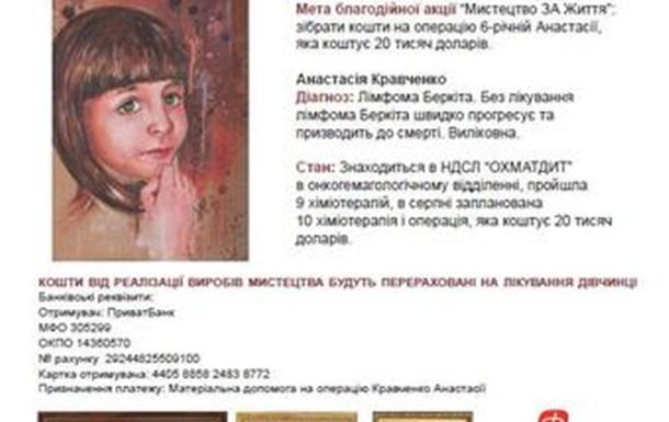 Благодійна виставка-продаж  Мистецтво за Життя
