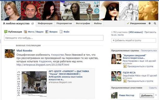 Я люблю искусство: группа на Фейсбуке приглашает авторов!