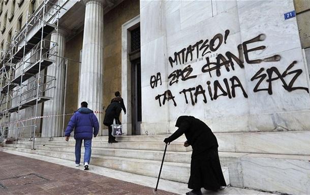Катастрофа Греції в ЄС