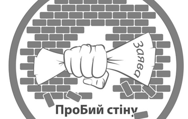 Пробий стіну бюрократії, поки вона не прибила тебе!