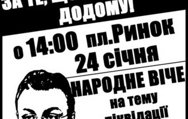 Відставка мера Львова не за горами – ГО «СПАС»!