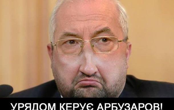 Блог, за який Арбузов не заплатить $1000
