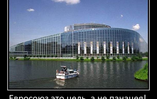 Украина для ЕС: приз или тяжкое бремя?