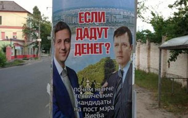 Чорна PR-війна непризначених київських виборів