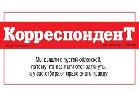 Курченко купив UMH, а не журналістів