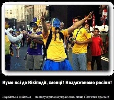 Хроники украинской Википедии