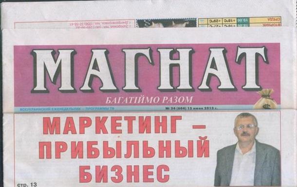 УКРАИНСКИЙ НОСТРАДАМУС ДАЛ ИНТЕРВЬЮ Всеукраинской газете  МАГНАТ