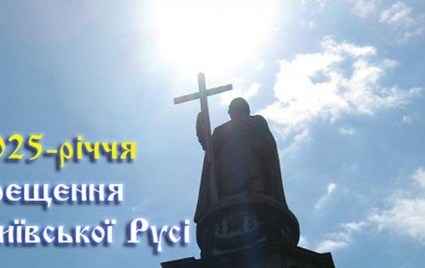Хрещенню Київської Русі нав'язується московська прописка