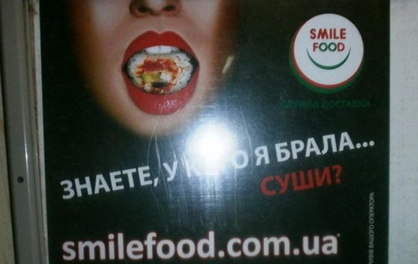 Пошлая реклама в киевском метрополитене (ФОТО)