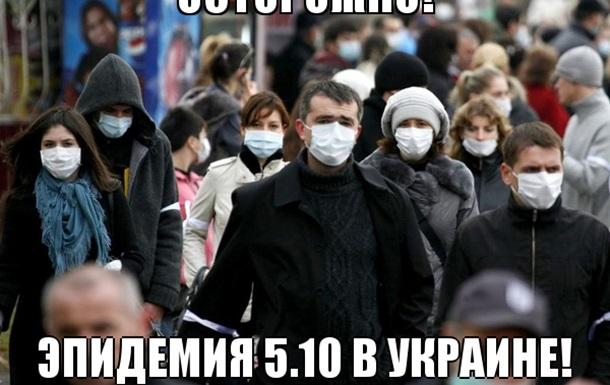 В Украине эпидемия!