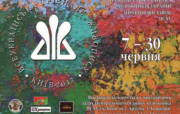 На відкритті V Всеукраїнського трієнале «Живопис-2013» покажуть творчість найвід