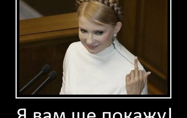 Так ЕС или Юля?