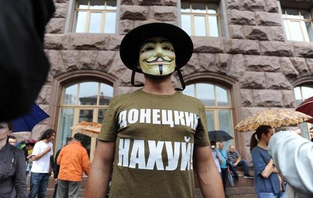 Активіста Руху Гая Фокса судять за футболку «Донецких на№;№»