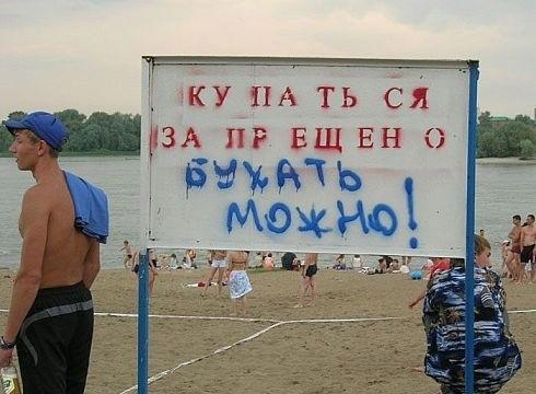 В Киеве в очередной раз сезон открывают пляжи-нелегалы