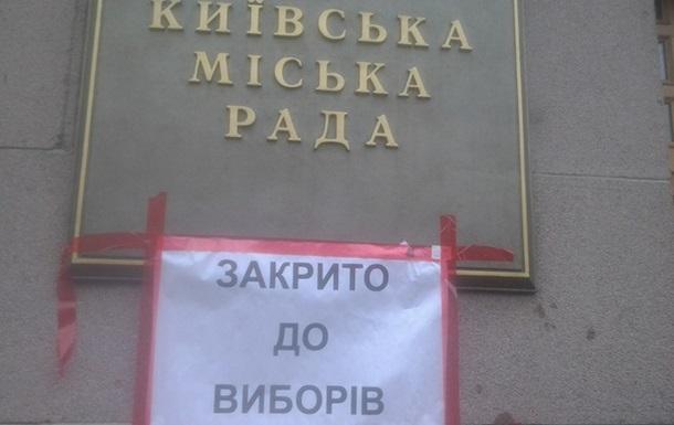 Мітинг під КМДА розпочався