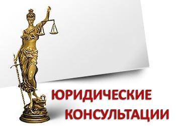 Юридические услуги и бесплатный консультационный отдел от Юрпик
