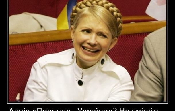 Юля VS оппозиция. Версии