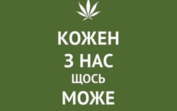 Кожен з нас щось може? Особливості кампанії за декриміналізацію курців в Україні
