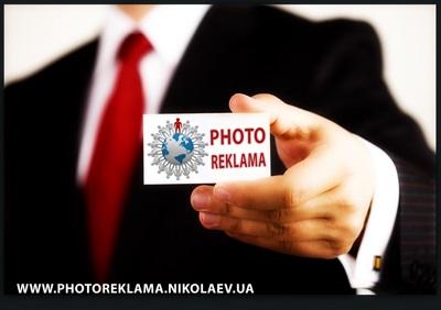 Наружная реклама в Николаеве