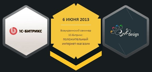 Семинар по Битриксу в Киеве