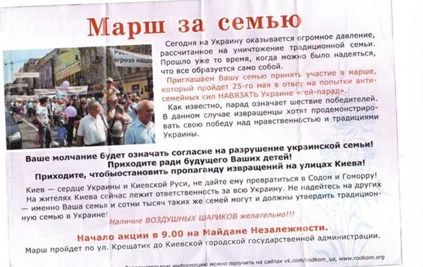 Марш за семью в Киеве 25 мая!!!