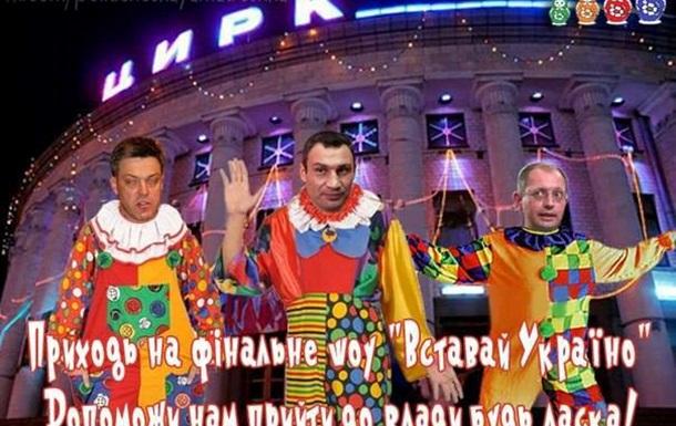 Вставай, Украина! – Ну встала