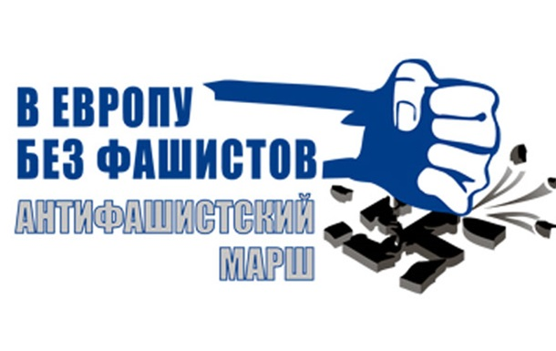 Партия регионов не хочет посторонних  на ее Антифашистском марше?